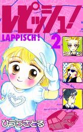 レピッシュ!2巻 漫画