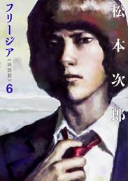 フリージア愛蔵版(1-6巻 全巻)