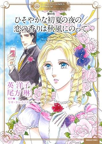 壁の花 ひそやかな初夏の夜の/恋の香りは秋風にのって 漫画
