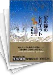 【中古】星の瞳のシルエット [文庫版] (1-6巻 全巻) 漫画