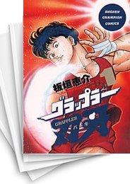 【中古】グラップラー刃牙 (1-42巻) 漫画
