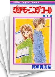 【中古】グッドモーニング・コール [新書版] (1-11巻) 漫画