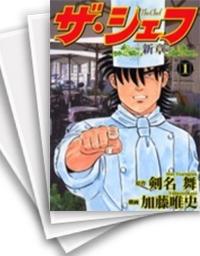 【中古】ザ・シェフ 新章 (1-20巻) 漫画