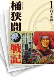 【中古】センゴク外伝 桶狭間戦記 (1-5巻) 漫画
