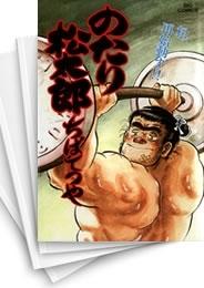 【中古】のたり松太郎 (1-36巻) 漫画