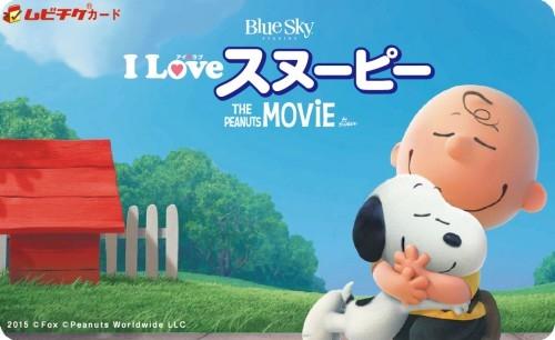【映画前売券】I LOVE スヌーピー THE PEANUTS MOVIE [ムビチケカード] / 一般(大人) 漫画