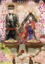 【ライトノベル】あやかし姫を娶った中尉殿は、西洋料理を食べ歩く (全1冊)