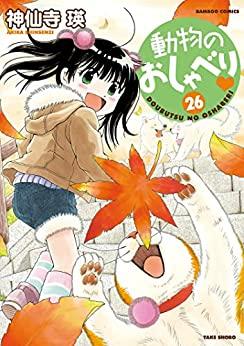 動物のおしゃべり (1-20巻 最新刊) 漫画