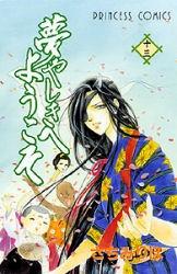 夢やしきへようこそ (1-13巻 全巻) 漫画