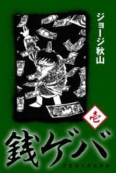 銭ゲバ 漫画