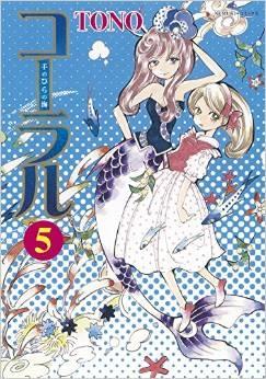 コーラル -手のひらの海- (1-5巻 最新刊) 漫画