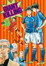 GIANT KILLING(49) 漫画