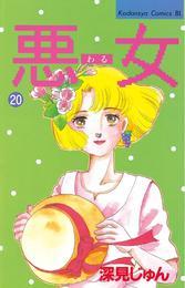 悪女(わる)(20) 漫画