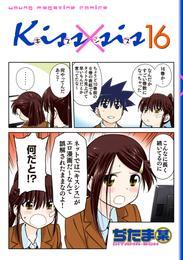 Kiss×sis 弟にキスしちゃダメですか?(16) 漫画