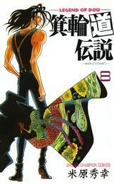 箕輪道伝説 8 漫画