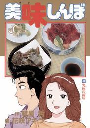 美味しんぼ(46) 漫画