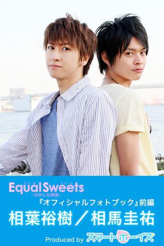 相葉裕樹・相馬圭祐「Equal Sweets~おかしな関係~」前編 漫画