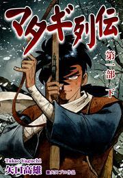 マタギ列伝(1-2)