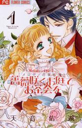 薔薇咲くお庭でお茶会を(1) 漫画