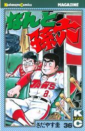 なんと孫六(36) 漫画