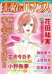 素敵なロマンス Vol.6 漫画