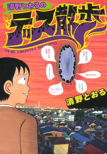 清野とおるのデス散歩 漫画