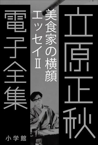 立原正秋 電子全集10 『美食家の横顔 エッセイII』 漫画