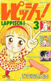 レピッシュ!3巻 漫画
