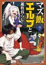 マズ飯エルフと遊牧暮らし(7) 漫画