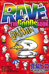 RAVE THE GOODS BOOK (1巻 全巻)