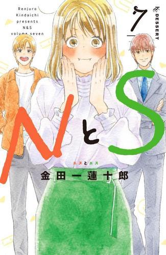 NとS(1巻 最新刊)