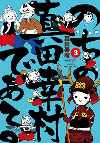 ◆特典あり◆のちの真田幸村である 漫画