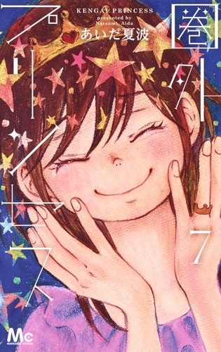 圏外プリンセス (1-7巻 最新刊) 漫画