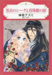 黒衣のシークと真珠姫の涙 (1巻 全巻)