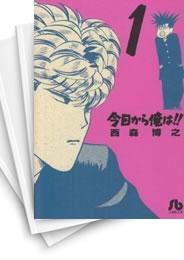 【中古】今日から俺は!! [文庫版] (1-18巻) 漫画