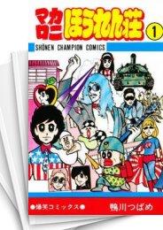 【中古】マカロニほうれん荘 (1-9巻) 漫画