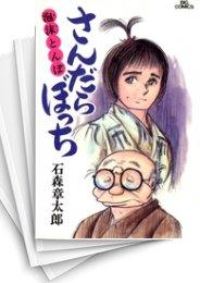 【中古】さんだらぼっち (1-17巻) 漫画