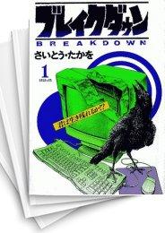 【中古】ブレイクダウン (1-5巻) 漫画