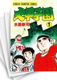 【中古】大甲子園 (1-26巻) 漫画