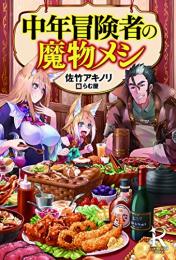 【ライトノベル】中年冒険者の魔物メシ (全1冊)