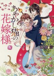 【ライトノベル】あやかし猫の花嫁様 (全1冊)
