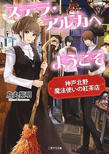 【ライトノベル】ステラ・アルカへようこそ 〜神戸北野 魔法使いの紅茶店〜 (全1冊)