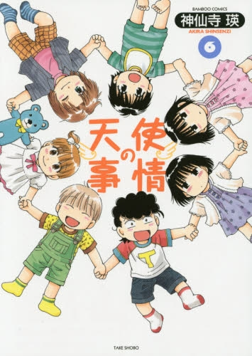 天使の事情 (1-6巻 全巻) 漫画