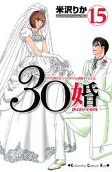 30婚 miso-com 15 冊セット全巻 漫画