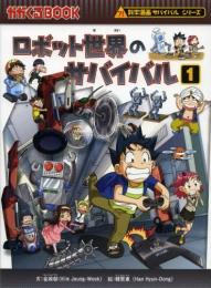 【書籍】ロボット世界のサバイバル 1