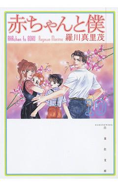 赤ちゃんと僕 [文庫版] (1-10巻 全巻) 漫画