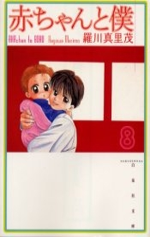 赤ちゃんと僕 [文庫版] 漫画
