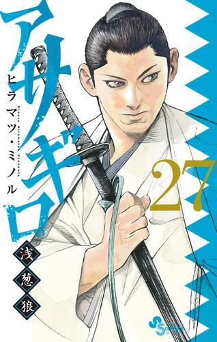 【入荷予約】アサギロ 〜浅葱狼〜 (1-22巻 最新刊)【12月上旬より発送予定】 漫画