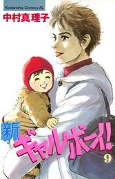 新ギャルボーイ!(9) 漫画