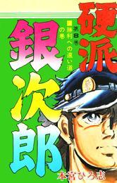 硬派銀次郎 第8巻 漫画